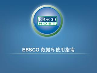 EBSCO  数据库使用指南