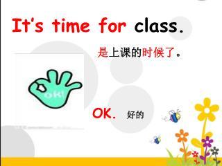 是 上课的 时候了 。