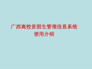 广西高校贫困生管理信息系统 使用介绍