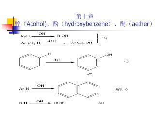 第十章 醇( Acohol) 、酚( hydroxybenzene )、醚( aether )