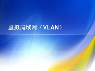 虚拟局域网( VLAN )