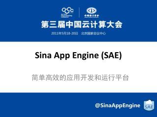 Sina App Engine (SAE)