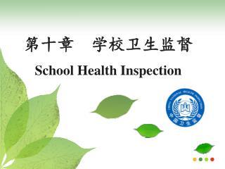 第十章  学校卫生监督 School Health Inspection
