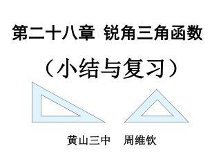 第二十八章 锐角三角函数 (小结与复习)