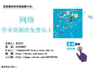 网络 学术资源的免费乐土