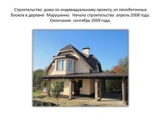 Фундамент дома –  монолитный,  железобетонный,  свайноростверковый  на буронабивных сваях.