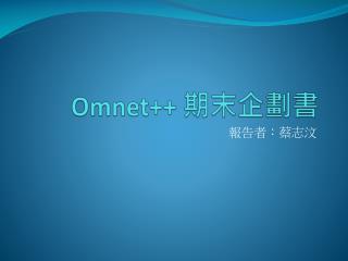 Omnet ++  期末 企劃書