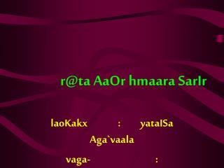 laoKakx :yataISa Aga`vaala  vaga- :saptama\  ivaYaya :ihndI