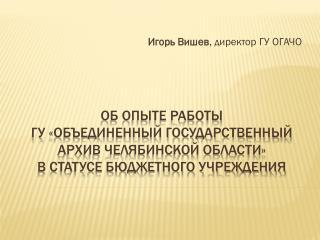 Игорь Вишев , директор ГУ ОГАЧО