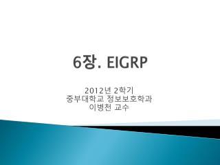 6 장 . EIGRP