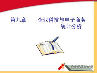 第九章    企业科技与电子商务                  统计分析