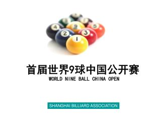 ???? 9 ??????  WORLD NINE BALL CHINA OPEN