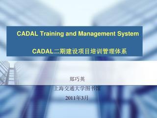 CADAL Training and Management System       CADAL 二期建设项目培训管理体系