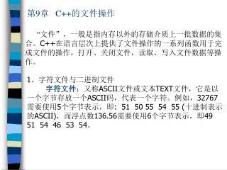 第 9 章    C++ 的文件操作