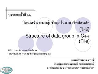 โครงสร้างของกลุ่มข้อมูลในภาษาซีพลัสพลัส ( ไฟล์ ) Structure of data group in C++ (File)