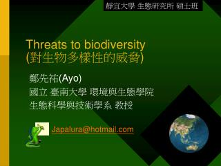 Threats to biodiversity ( ????????? )