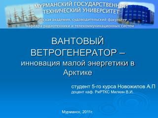 ВАНТОВЫЙ ВЕТРОГЕНЕРАТОР  –  инновация малой энергетики в Арктике