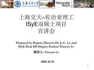 上海交大 – 佐治亚理工 ISyE 双硕士项目 宣讲会