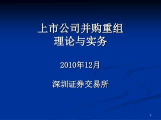 上市公司并购重组 理论 与实务 2010 年 12 月 深圳证券交易所