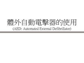 體外自動電擊器的使用 (AED: Automated External Defibrillator)