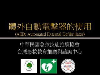 ?????????? (AED: Automated External Defibrillator)