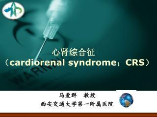 心肾综合征 ( cardiorenal syndrome ; CRS )