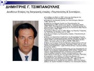 ΔΗΜΗΤΡΗΣ Γ. ΤΣΙΜΠΑΝΟΥΛΗΣ Διευθύνων Εταίρος της δικηγορικής εταιρίας «Τσιμπανούλης & Συνεταίροι».