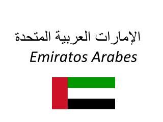 الإمارات العربية المتحدة Emiratos Arabes