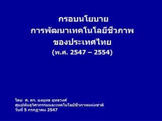 กรอบนโยบาย การพัฒนาเทคโนโลยีชีวภาพ ของประเทศไทย (พ.ศ. 2547  –  2554)