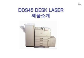 DDS45 DESK LASER 제품소개