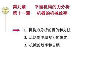 第九章    平面机构的力分析 第十一章   机器的机械效率