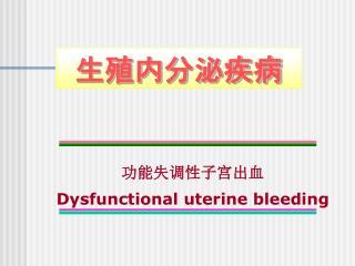 生殖内分泌疾病
