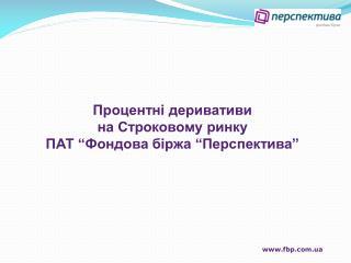 """Процентні деривативи  на Строковому ринку  ПАТ """"Фондова біржа """"Перспектива"""""""