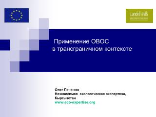 Применение ОВОС  в трансграничном контексте
