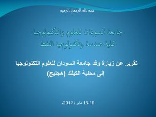 جامعة السودان للعلوم والتكنولوجيا كلية هندسة وتكنولوجيا  النفط