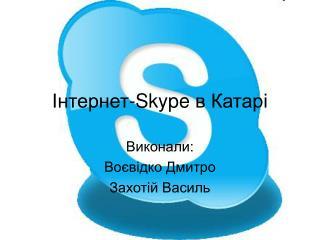 Інтернет- Skype  в Катарі