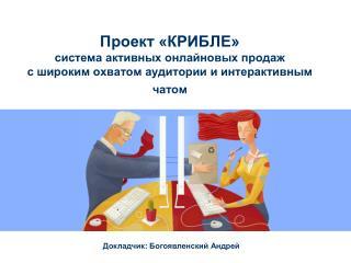 Докладчик :  Богоявленский Андрей
