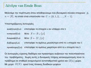 Δένδρα  van  Emde  Boas