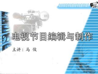 第三章:电视摄像构图原理 第一节 电视景别 景别是指被摄主体和画面想象在电视屏幕框架 中所呈现出的大小和范围。