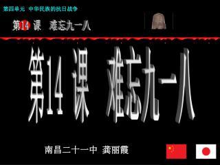 第四单元 中华民族的抗日战争