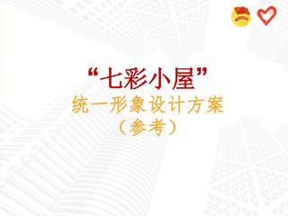 """"""" 七彩小屋 """" 统一形象设计方案 (参考)"""