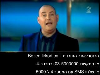 הכנסו לאתר התוכנית  Bezeq.lirkod.co.il או התקשרו  03-5000000  ובחרו ב-4