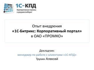 Опыт внедрения «1С-Битрикс: Корпоративный портал» в ОАО «ПРОМКО»
