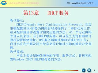 ? 13 ?    DHCP ??