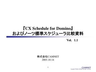 ?CX Schedule for Domino? ??????????????????