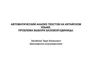 АВТОМАТИЧЕСКИЙ АНАЛИЗ ТЕКСТОВ НА КИТАЙСКОМ ЯЗЫКЕ.  ПРОБЛЕМА ВЫБОРА БАЗОВОЙ ЕДИНИЦЫ.