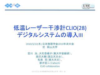 低温レーザー干渉計 CLIO(28 ) デジタルシステムの導入 III