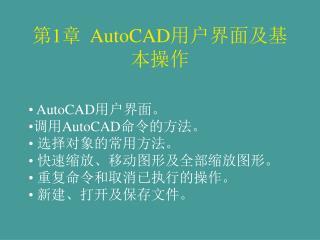 第 1 章   AutoCAD 用户界面及基本操作
