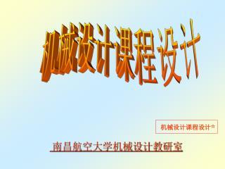机械设计课程设计 ☆