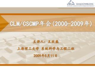CLM/CSCMP 年会 (2000-2009 年 )